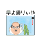 人魚おやじ(関西版)(個別スタンプ:6)