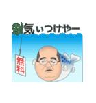 人魚おやじ(関西版)(個別スタンプ:7)