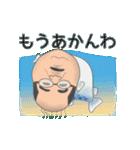 人魚おやじ(関西版)(個別スタンプ:17)