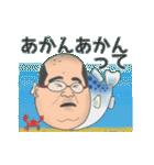 人魚おやじ(関西版)(個別スタンプ:24)
