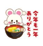 開運☆大人かわいい子年の年賀状【2020】(個別スタンプ:17)