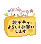 開運☆大人かわいい子年の年賀状【2020】(個別スタンプ:20)
