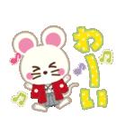 開運☆大人かわいい子年の年賀状【2020】(個別スタンプ:24)