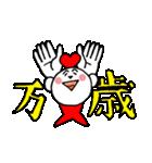 こころちゃま2(個別スタンプ:20)