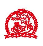 こころちゃま2(個別スタンプ:24)