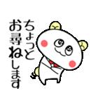 こうみえてくま3(お仕事連絡セット)(個別スタンプ:21)