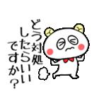 こうみえてくま3(お仕事連絡セット)(個別スタンプ:22)