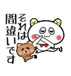 こうみえてくま3(お仕事連絡セット)(個別スタンプ:27)