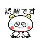 こうみえてくま3(お仕事連絡セット)(個別スタンプ:30)
