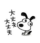犬のバウピー5(応援編)(個別スタンプ:08)