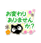 クロネコすたんぷ【親切・丁寧編】(個別スタンプ:12)