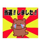 ライブ行きます!クマさんのチケット争奪戦(個別スタンプ:01)