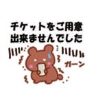 ライブ行きます!クマさんのチケット争奪戦(個別スタンプ:04)