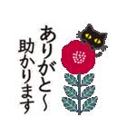 シンプルな黒ねこ×丁寧な気もち(個別スタンプ:4)