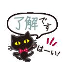 シンプルな黒ねこ×丁寧な気もち(個別スタンプ:5)