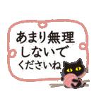 シンプルな黒ねこ×丁寧な気もち(個別スタンプ:12)