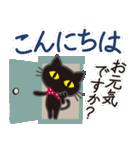 シンプルな黒ねこ×丁寧な気もち(個別スタンプ:15)