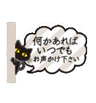 シンプルな黒ねこ×丁寧な気もち(個別スタンプ:19)