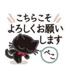 シンプルな黒ねこ×丁寧な気もち(個別スタンプ:20)