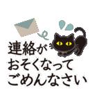 シンプルな黒ねこ×丁寧な気もち(個別スタンプ:30)