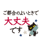 シンプルな黒ねこ×丁寧な気もち(個別スタンプ:34)