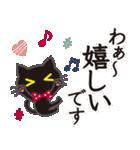 シンプルな黒ねこ×丁寧な気もち(個別スタンプ:36)