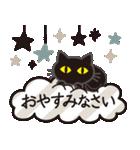 シンプルな黒ねこ×丁寧な気もち(個別スタンプ:39)