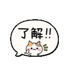でか文字とふきだしと三毛にゃん(個別スタンプ:09)