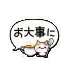でか文字とふきだしと三毛にゃん(個別スタンプ:14)