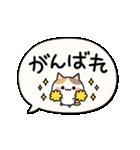 でか文字とふきだしと三毛にゃん(個別スタンプ:21)