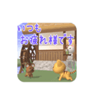 水車小屋の猫【動く3D】(個別スタンプ:4)