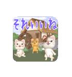 水車小屋の猫【動く3D】(個別スタンプ:8)