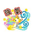 にこにこドラゴン~笑龍~2(個別スタンプ:28)