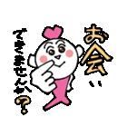 デートちゃま(個別スタンプ:03)