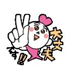 デートちゃま(個別スタンプ:20)