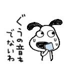ツッコミ★犬のバウピー(個別スタンプ:24)