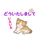 ちび猫5 毎日優しいスタンプ(個別スタンプ:19)