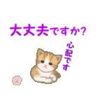 ちび猫5 毎日優しいスタンプ(個別スタンプ:26)