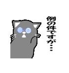 猫のビジネス日常(個別スタンプ:09)