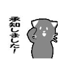 猫のビジネス日常(個別スタンプ:18)