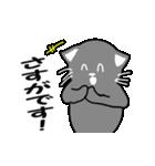 猫のビジネス日常(個別スタンプ:19)