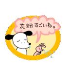 WanとBoo (はる編)(個別スタンプ:16)