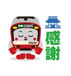 駅名変更「けいきゅん」スタンプ(個別スタンプ:1)