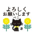 シンプルな黒ねこ×長文気づかい(個別スタンプ:17)