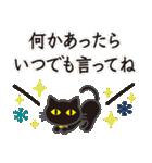 シンプルな黒ねこ×長文気づかい(個別スタンプ:26)