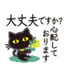 シンプルな黒ねこ×長文気づかい(個別スタンプ:30)