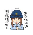 カノジョ警察24時 1.5(カスタム)(個別スタンプ:19)