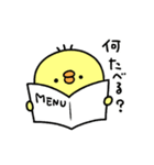 ゆーすけひよこ ごはん編2(個別スタンプ:01)