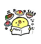 ゆーすけひよこ ごはん編2(個別スタンプ:02)