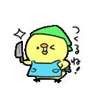ゆーすけひよこ ごはん編2(個別スタンプ:06)